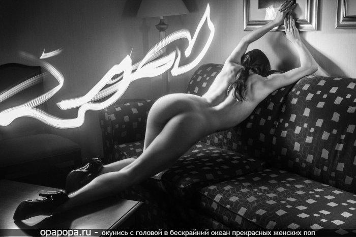 Черно-белое фото: девушка с вкусной попой на диване без труселей