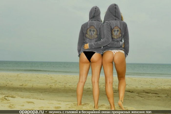 Девушки подружки: на пляже в стрингах