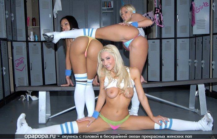 Девушки подружки: спортивные спелые попки