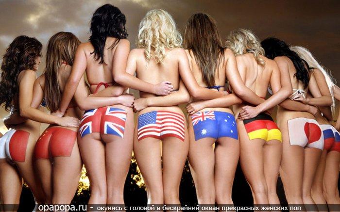 Девушки подружки: юные лакомые аппетитные попки без труселей с флагами на попках
