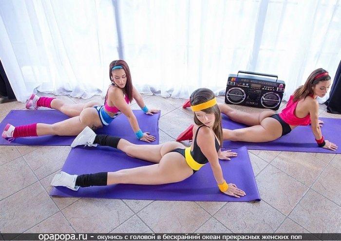 Девушки с сочной спортивной попкой в трусиках делают зарядку перед сексом