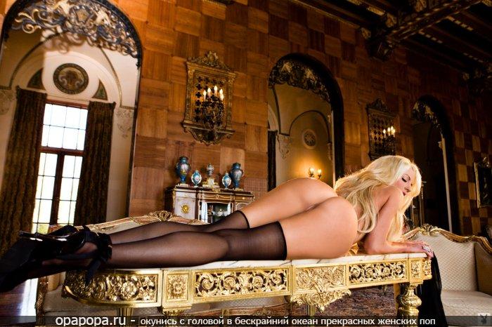 Фото: блондинки на столе с аппетитной смачной попкой без трусов в чулочках