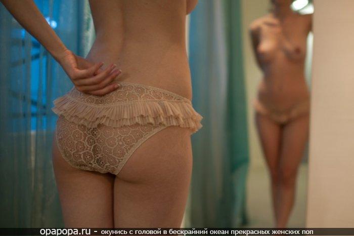 Фото: девичья миниатюрная попа у зеркала в трусиках