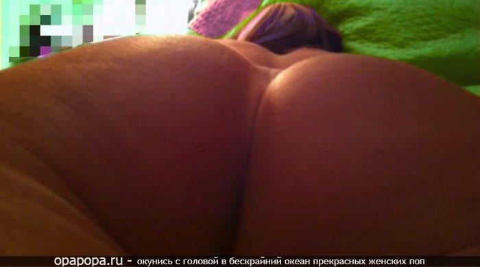 Фото из личной коллекции: девушка с огромной толстой жопой без труселей
