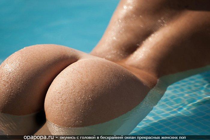 Фото: эффектная смачная попа у бассейна без трусов