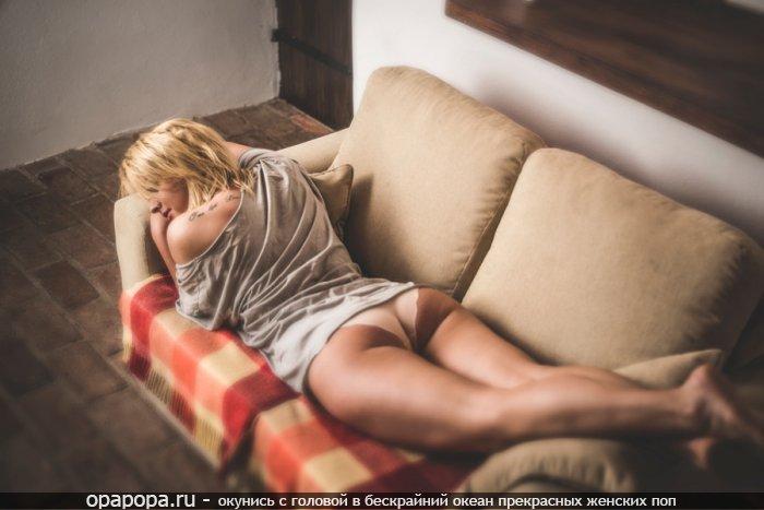 Фото: светловолосой Анисьи с сочной спелой попкой на диване в трусиках