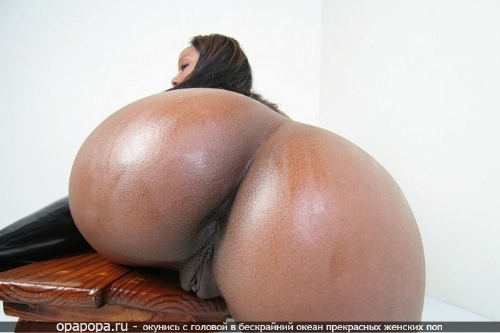 Фотография: темнокожой гигантской сочной задницы без трусов в масле