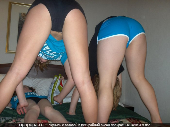 Личное фото: Девушки подружки молоденькие молоденькие девочки девичьи попы в шортах