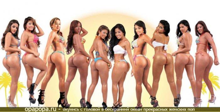 Молодые бразильские девушки с массивными сочными попкой в трусиках