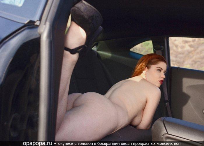 Рыжеволосая с эффектной смачной задницей в машине
